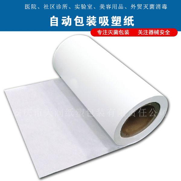 医用灭菌透析纸