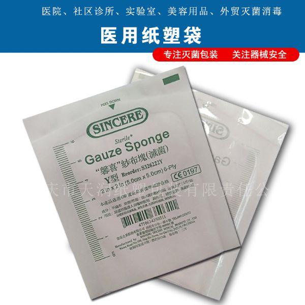 医用灭菌棉签纸塑袋